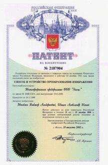 DEFENDER-XのRUSSIA特許01