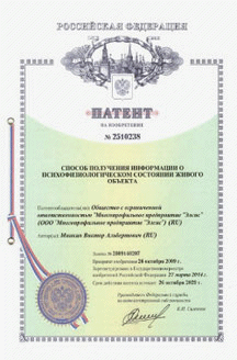 DEFENDER-XのRUSSIA特許02