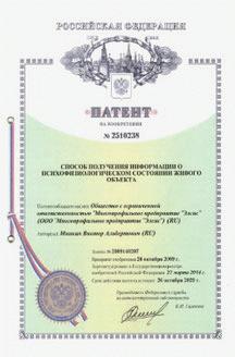 DEFENDER-XのRUSSIA特許03
