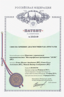 DEFENDER-XのRUSSIA特許04