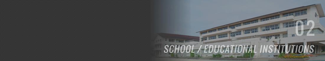 学校教育施設|DEFENDER-Xの活用事例