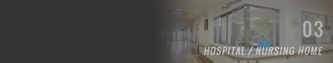 病院・介護施設|DEFENDER-Xの活用事例