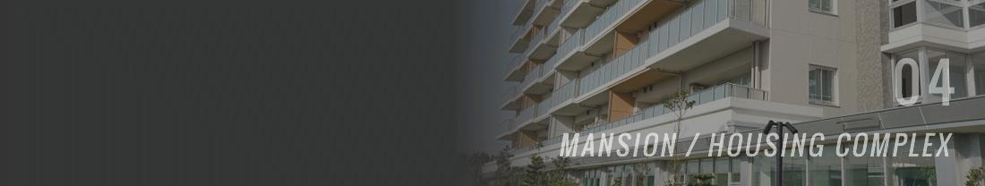 集合住宅・マンション|DEFENDER-Xの活用事例