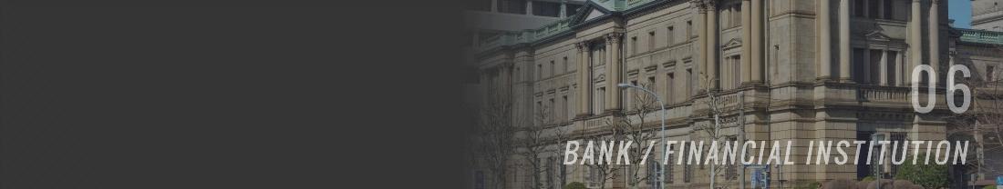 銀行・金融機関|DEFENDER-Xの活用事例